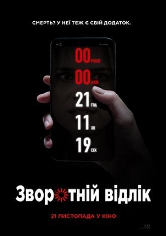 постер Зворотній відлік