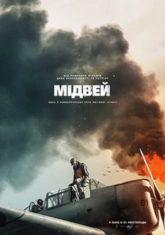 постер Мідвей