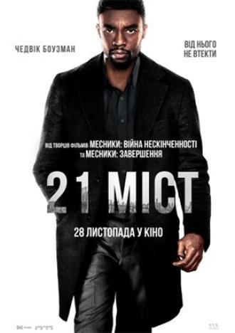 постер 21 міст