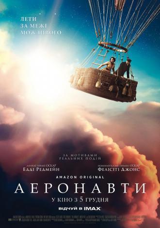 постер Аеронавти