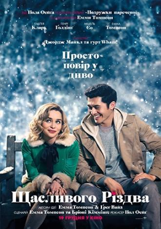 постер Щасливого Різдва
