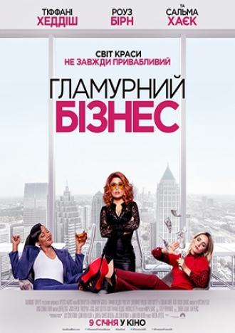 постер Гламурний бізнес