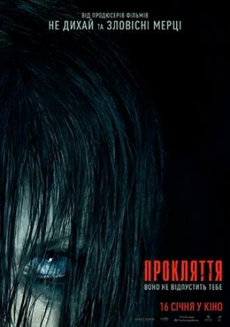 постер Прокляття