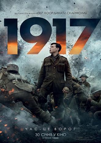 постер 1917