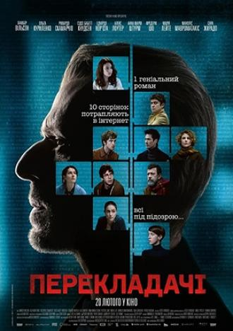 постер Перекладачі