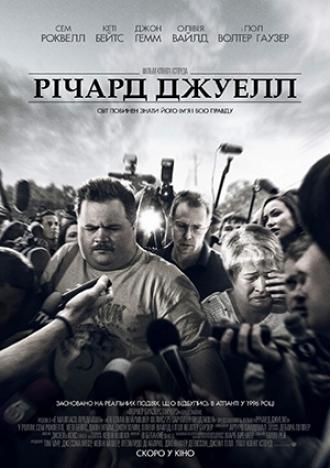 постер Річард Джуелл