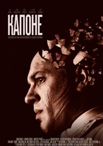 постер Капоне