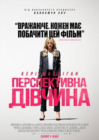 постер Перспективна дівчина