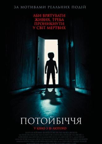 постер Потойбіччя
