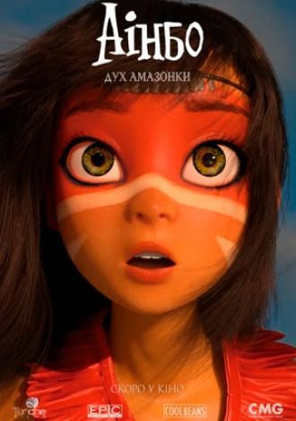 постер Аінбо Дух Амазонки