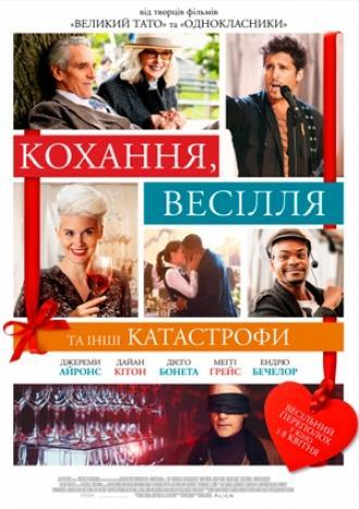 постер Кохання, весілля та інші катастрофи