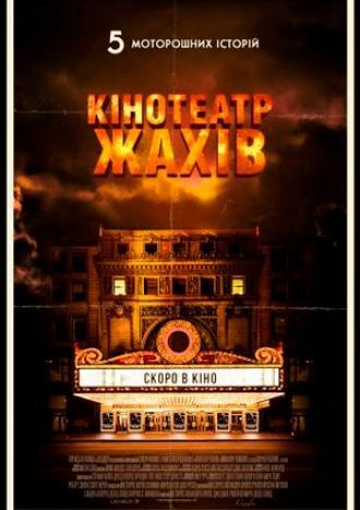 постер Кінотеатр жахів