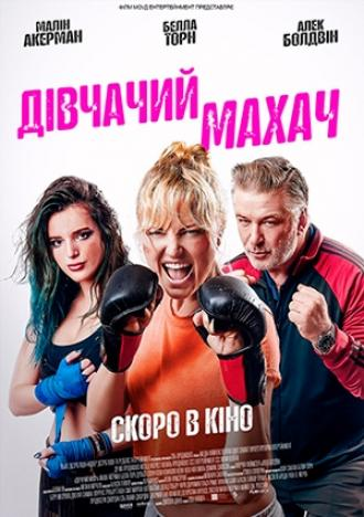 постер Дівчачий махач