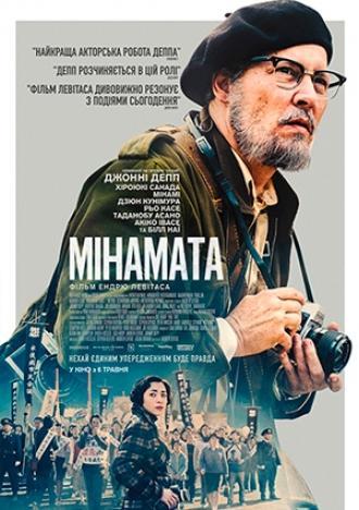 постер Мінамата