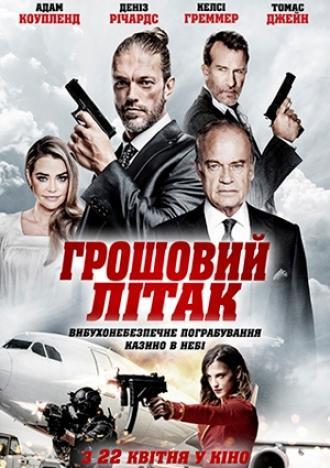 постер Грошовий літак