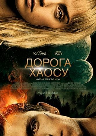 постер Дорога хаосу