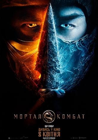 постер Мортал Комбат