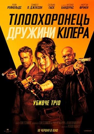 постер Тілоохоронець дружини кілера