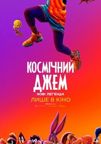 постер Космічний джем: Нові легенди