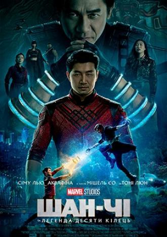 постер Шан-Чі та легенда десяти кілець