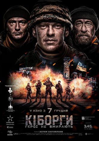 постер Кіборги