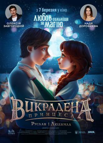 постер Викрадена принцеса: Руслан і Людмила