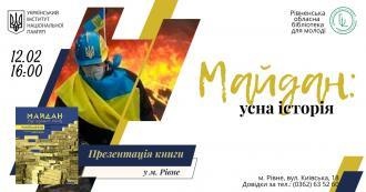 постер Презентація збірника спогадів  «Майдан: усна історія»