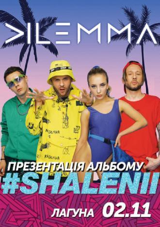 постер DILEMMA #SHALENII