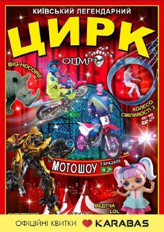 постер Цирк «Олімп»