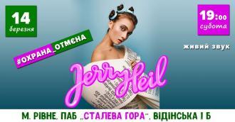 постер Jerry Heil - виконавиця всенародного хіта #ОХРАНА_ОТМЄНА приїжджає у Рівне!