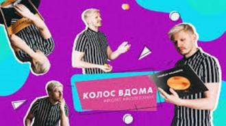 """постер Фронтмен Фіолет підтримає фанів під час карантину проєктом """"Колос вдома"""""""