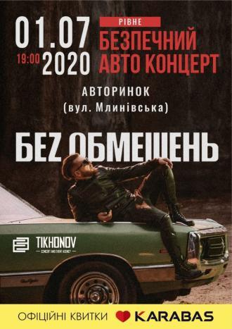 постер Безпечний Авто Концерт