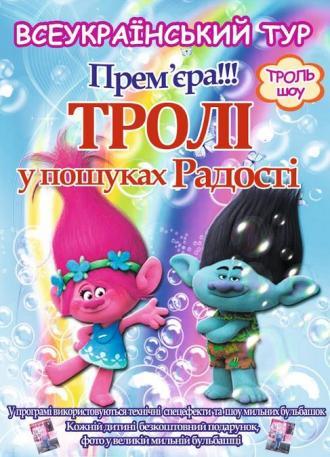 постер Тролі шоу