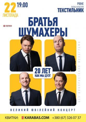 постер Братья Шумахеры