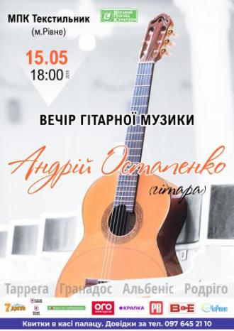 постер Сольний концерт: Андрій Остапенко