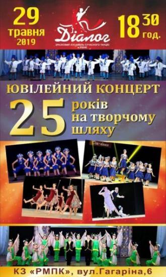постер ЮВІЛЕЙНИ КОНЦЕРТ ЗРАЗКОВОГО АНСАМБЛЮ СУЧАСНОГО ТАНЦЮ ДІАЛОГ : 25 РОКІВ ТВОРЧОСТІ