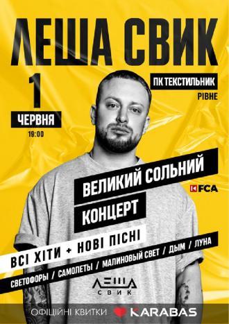 постер Леша Свик