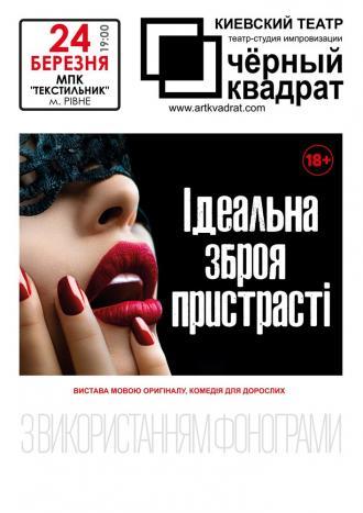 постер Чорний квадрат «Ідеальна зброя пристрасті»