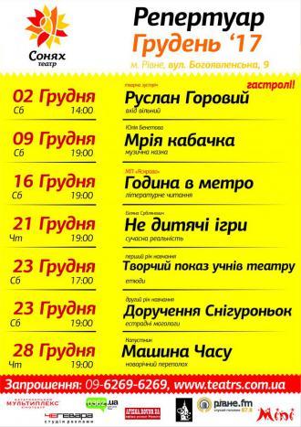 "постер Репертуар театру ""Сонях"" на грудень"