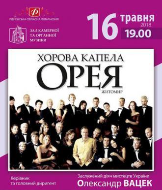 постер Хорова капела «Орея»