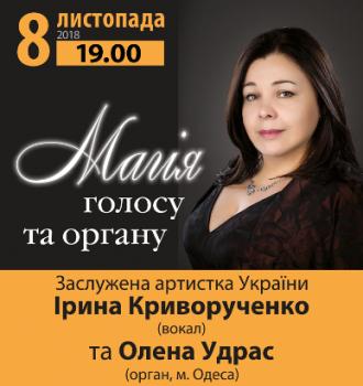 постер Магія голосу та органу