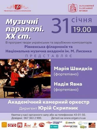 """постер """"Музичні паралелі ХХ ст."""""""