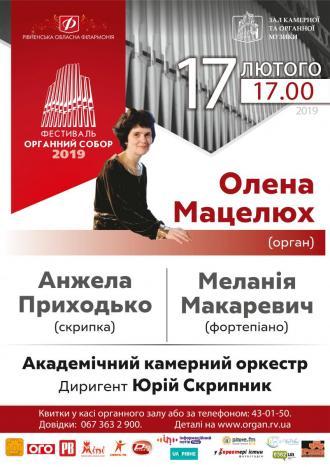 """постер Закриття фестивалю """"Органний собор"""""""