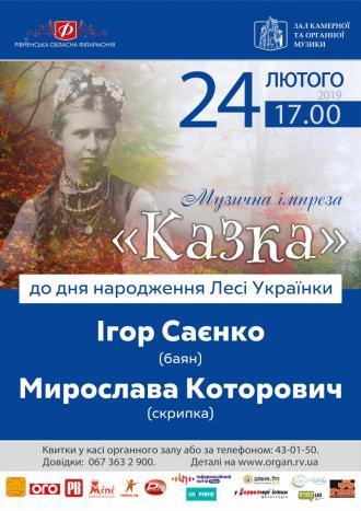 """постер Музична імпреза """"Казка"""" до дня народження Лесі Українки"""