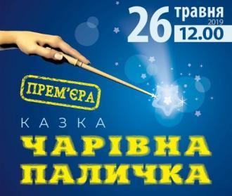 постер Прем'єра дитячої казки «Чарівна паличка»