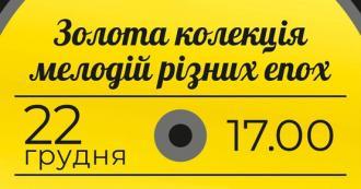 постер Золота колекція мелодій різних епох