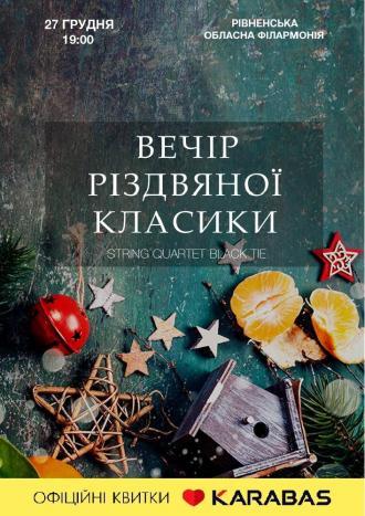 постер Вечір різдвяної класики