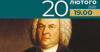постер Й.С. Бах: клавірні концерти