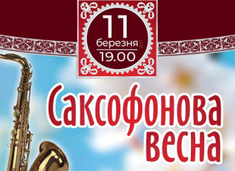 постер Саксофонова весна