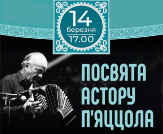 постер Посвята Астору П'яццола